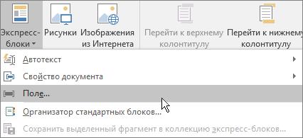 """В меню """"Экспресс-блоки"""" выделен элемент """"Поле"""""""