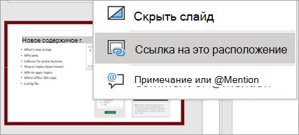"""Изображение контекстного меню """"Ссылка на этот слайд"""""""