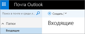 Новая лента Outlook.com