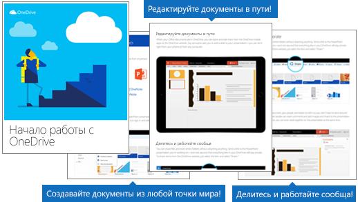 "Электронная книга ""Начало работы с OneDrive"""