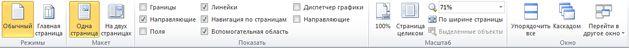 """Вкладка """"вид"""" с группами """"представления"""", """"макет"""", """"Показать"""", """"Масштаб"""" и """"окна"""" в приложении Publisher 2010"""