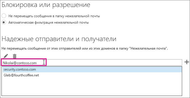 Добавление надежного отправителя в Outlook Web App