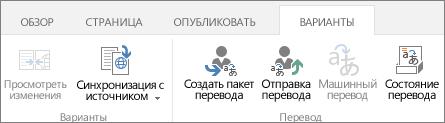 """Снимок экрана со вкладкой вариантов на конечном сайте. Вкладка содержит две группы: """"Варианты"""" и """"Перевод""""."""