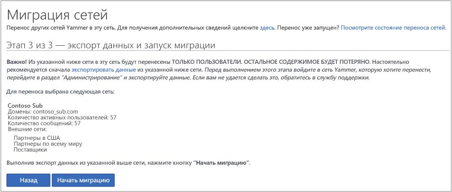Снимок экрана: этап 3 из 3— экспорт данных и запуск миграции