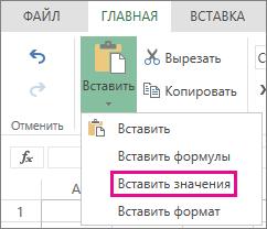 """Команда """"Вставить"""" с параметром """"Вставить значения"""" в Excel Web App"""