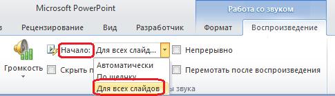 """Параметр воспроизведения аудиофайла """"Для всех слайдов"""" в PowerPoint 2010"""