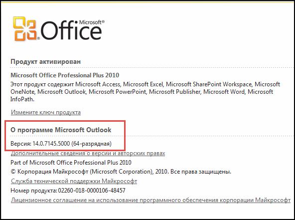 """Снимок экрана: страница, на которой можно проверить версию Outlook2010 в разделе """"О программе Microsoft Outlook"""""""