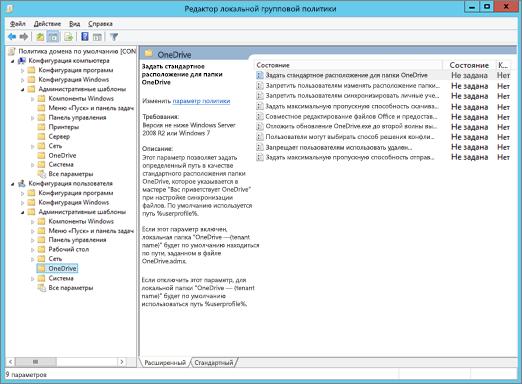 Параметры OneDrive в редакторе управления групповой политики