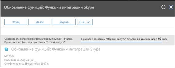 Снимки экрана: отображение основных обновить запись открыт для чтения.