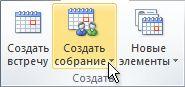 """Команда """"Создать собрание"""" на ленте"""