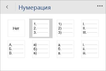 """Снимок экрана: меню """"Нумерация"""" с выбранным стилем нумерации в Word Mobile"""
