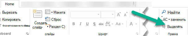 """На вкладке """"Главная"""" в группе """"Редактирование"""" нажмите кнопку """"выделить"""""""