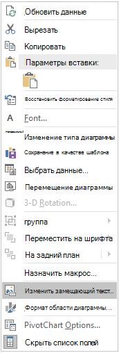 """Меню """"изменить замещающий текст"""" в Excel для сводных диаграмм"""
