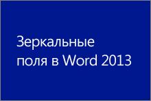 Зеркальные поля в Word 2013
