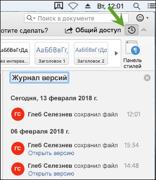 """Кнопка """"Журнал версий"""" позволяет открыть соответствующую область, где вы можете выбрать предыдущую версию документа"""