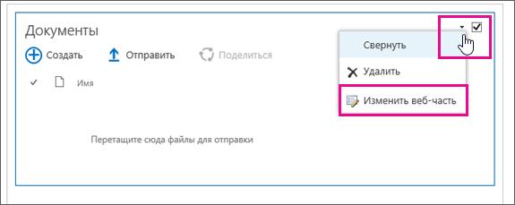 Измените заголовок библиотеки документов.