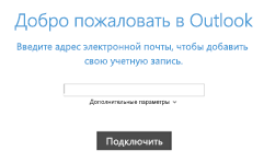 Добавление новой учетной записи электронной почты