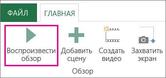 Кнопка воспроизведения тура в окне Power Map