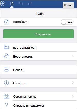 Автоматическое сохранение отключено