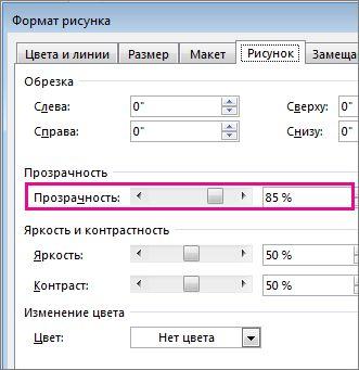 """Снимок экрана с диалоговым окном """"Формат рисунка"""" в Publisher."""