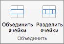 """Снимок экрана: Группа """"слияние"""", доступная на вкладке """"макет таблицы"""" с параметрами """"объединить ячейки"""" и """"разделенные ячейки""""."""