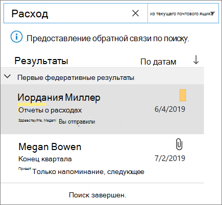 Поиск электронной почты в Outlook с помощью поиска