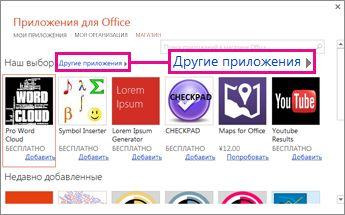 """Выберите пункт """"Другие приложения"""", чтобы просмотреть список приложений в магазине"""