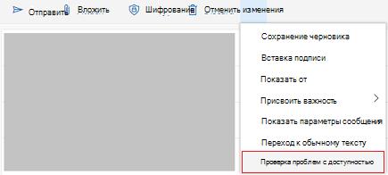 Средство поиска проблем с читаемостью в Outlook Online