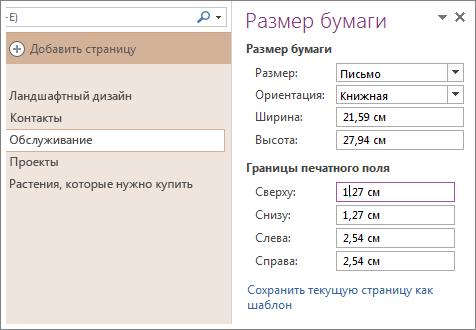 Сохранение страницы в качестве шаблона
