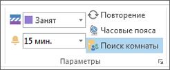 """Кнопка """"Поиск помещений"""" в Outlook2013"""