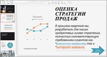 Презентация со ссылками, отформатированными с помощью разных цветов