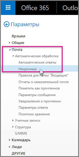 """В области """"Почта"""" > """"Автоматическая обработка"""" выберите пункт """"Ненужные""""."""