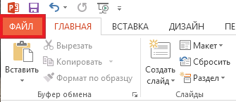 """Выберите вкладку """"ФАЙЛ"""" в левой верхней части экрана."""
