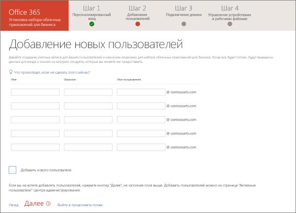 Снимок экрана: в мастере настройки добавлены два новых пользователя