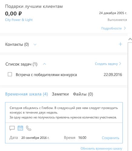 Добавление нового действия в Диспетчере клиентов Outlook