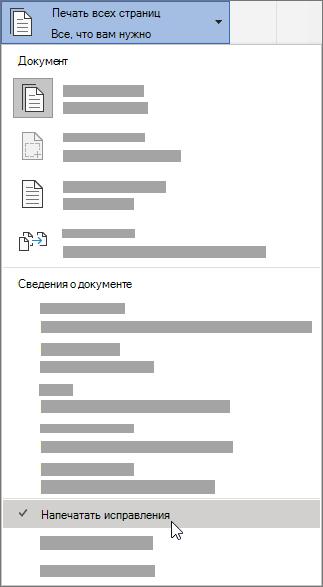 Параметр печати исправлений