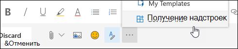 """Снимок экрана: кнопка """"получить надстройки"""""""