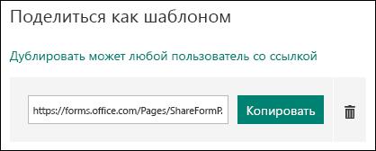"""URL-адрес ссылки на шаблон формы рядом с кнопками """"Копировать"""" и """"Удалить""""."""