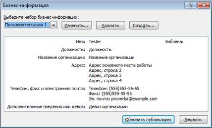 Изменение набора бизнес-информации в Publisher 2010