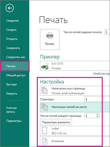 """Нажмите """"Файл""""> """"Печать"""", чтобы открыть параметры печати в Publisher 2013"""