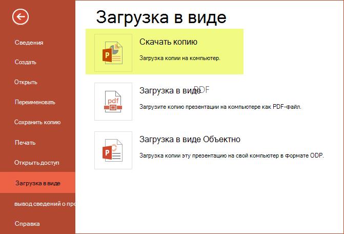 Использование загрузить копию для сохранения презентации с компьютером