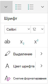 """Меню """"Шрифт"""" в книжной ориентации"""