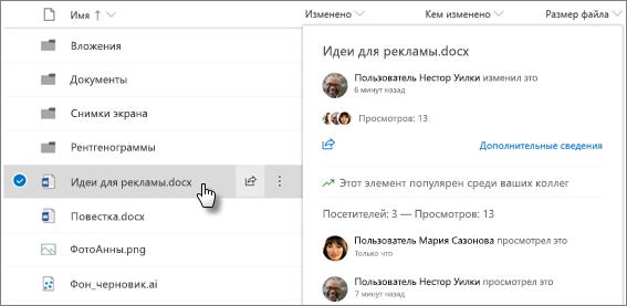 Снимок экрана: карточка, которая появляется при наведении указателя мыши на файл в OneDrive или SharePoint