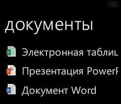 Документы с компьютера отображаются Windows Phone при использовании Office Remote