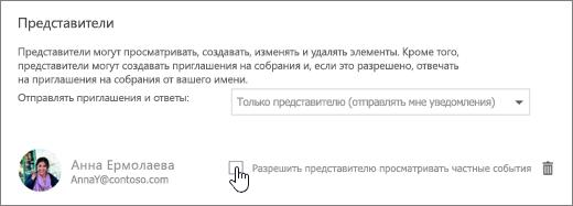 """Снимок экрана: флажок """"Разрешить делегату просматривать частные события""""."""