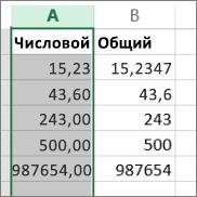 """пример того, как числа отображаются при использовании форматов """"Общий"""" и """"Числовой"""""""