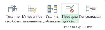 """Функции проверки данных находятся на вкладке """"Данные"""" в группе """"Работа с данными"""""""