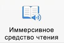 Кнопка иммерсивного средства чтения