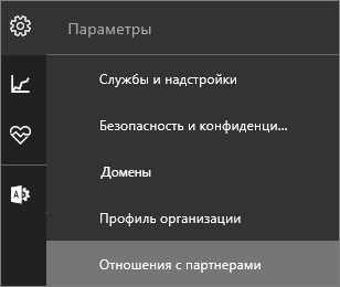 """Снимок экрана: меню """"Параметры"""" с выбранным пунктом """"Отношения с партнерами"""""""