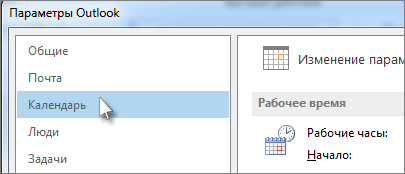 "Выберите ""Календарь"" в параметрах Outlook."